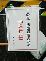 Tsukoudome